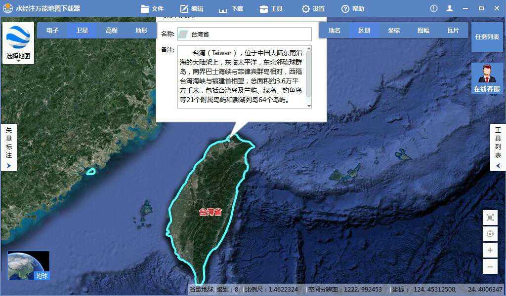 5台湾谷歌高清卫星地图离线包显示任务列表.jpg
