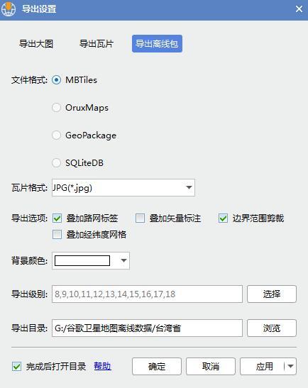 11台湾谷歌高清卫星地图离线包数据导出离线包.jpg