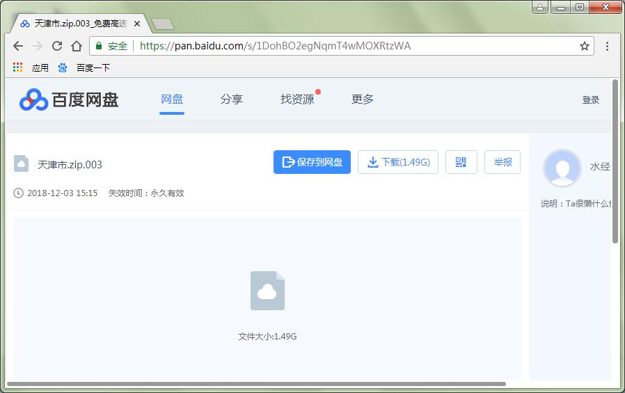 3天津市谷歌高清卫星地图离线包下载地址.jpg
