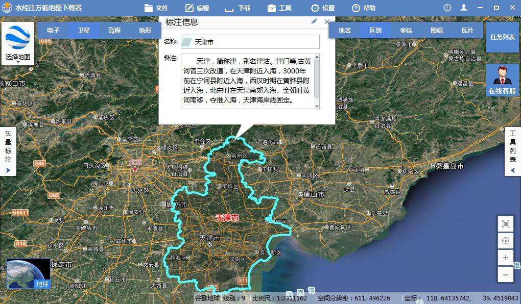 5天津市谷歌高清卫星地图离线包显示任务列表.jpg