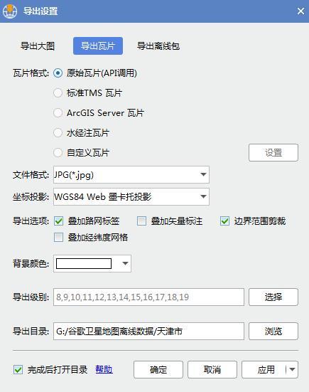 10天津市图离线包数据导出瓦片.jpg