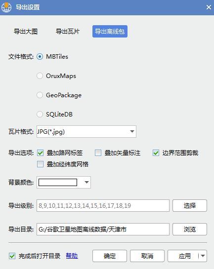 11天津市谷歌高清卫星地图离线包数据导出离线包.jpg