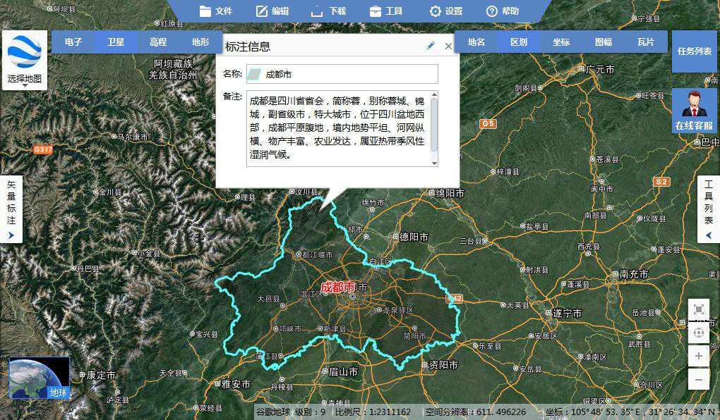 5四川省成都市谷歌高清卫星地图离线包显示任务列表.jpg