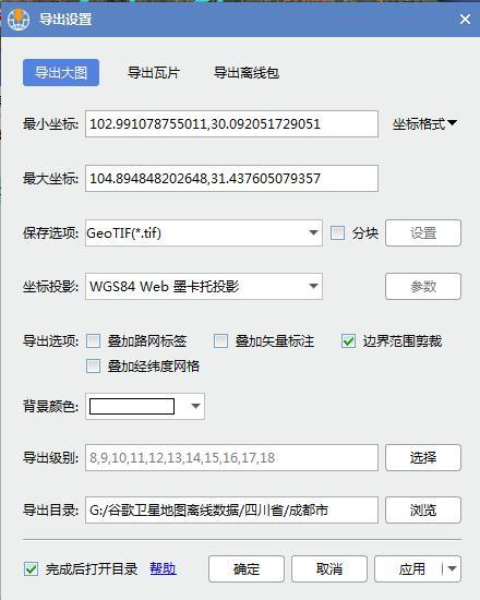 9四川省成都市谷歌高清卫星地图离线包数据导出大图.jpg