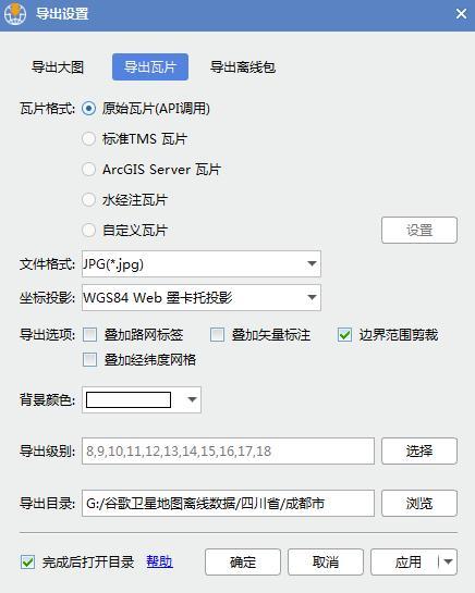 10四川省成都市图离线包数据导出瓦片.jpg