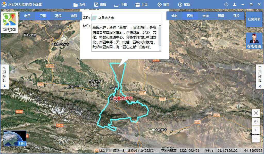 5乌鲁木齐市谷歌高清卫星地图离线包显示任务列表.jpg