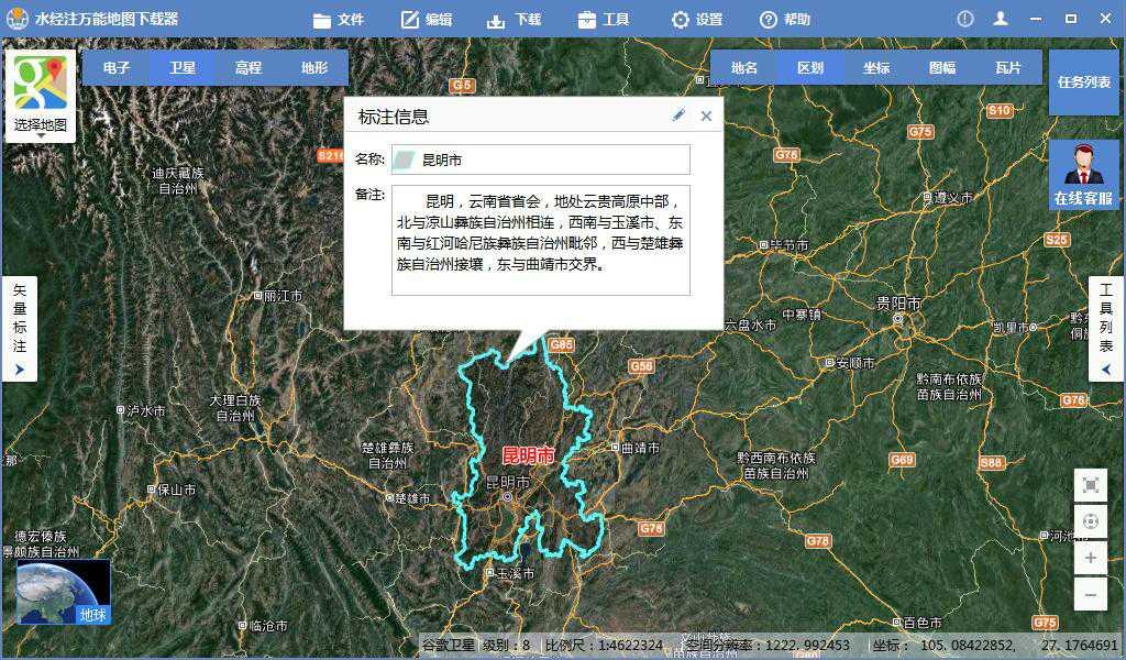 5云南省昆明市谷歌高清卫星地图离线包显示任务列表.jpg