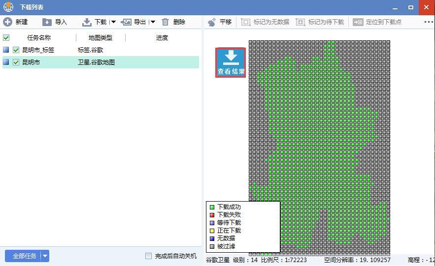 7云南省昆明市谷歌高清卫星地图离线包数据完整性检查.jpg