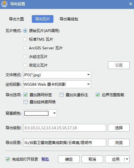 10云南省昆明市图离线包数据导出瓦片.jpg