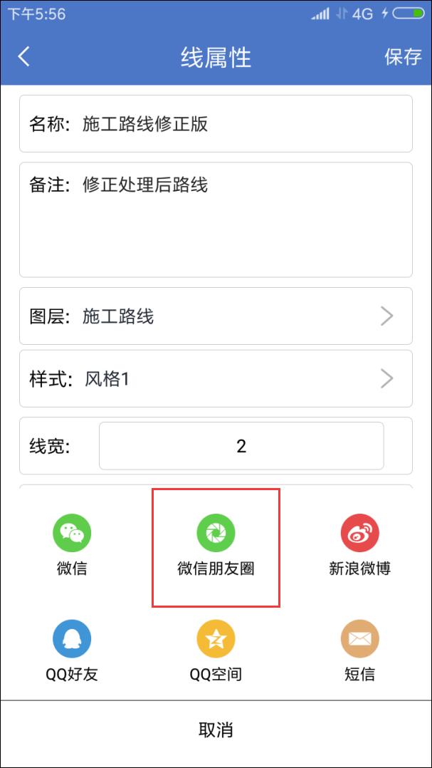 29选择微信朋友圈.png