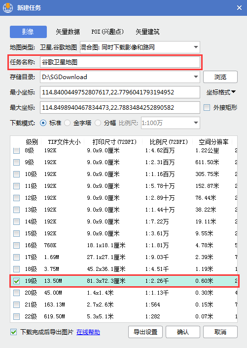 4设置任务名称和选择下载级别.png