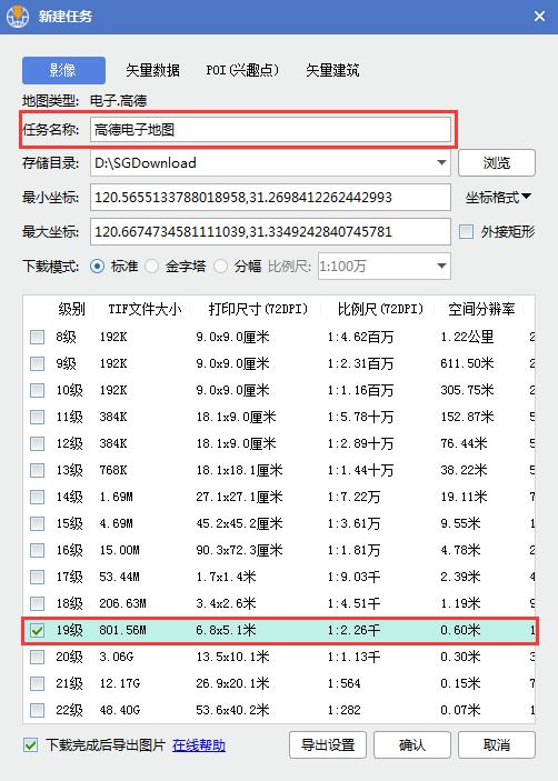 5设置任务名称和选择下载级别.png