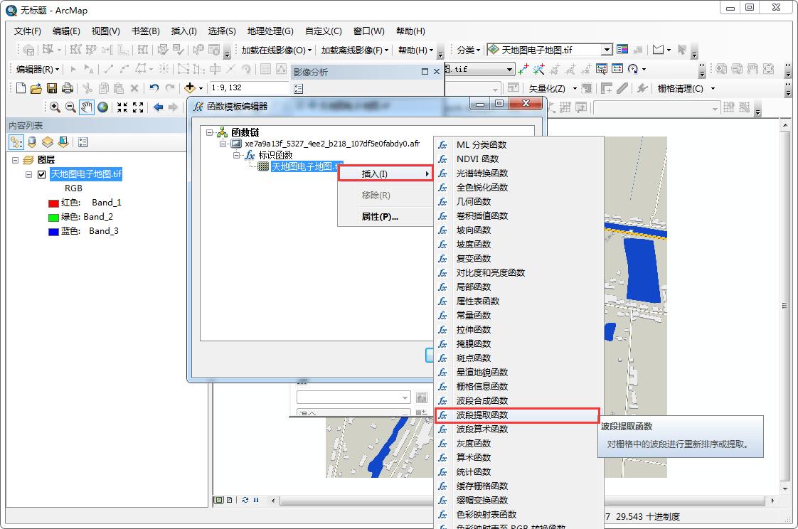 4选择波段提取函数.png