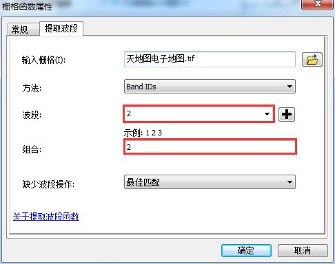 5设置栅格函数属性.png