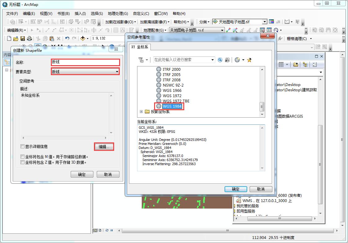 13新建线文件.png