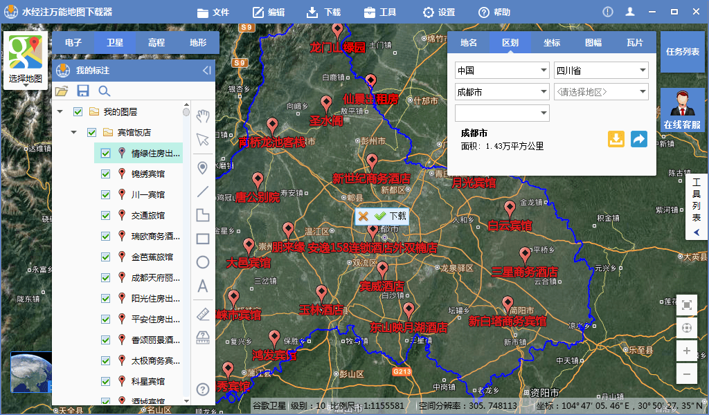 9成都市行政区划.png