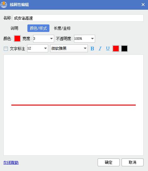 5线属性编辑.png