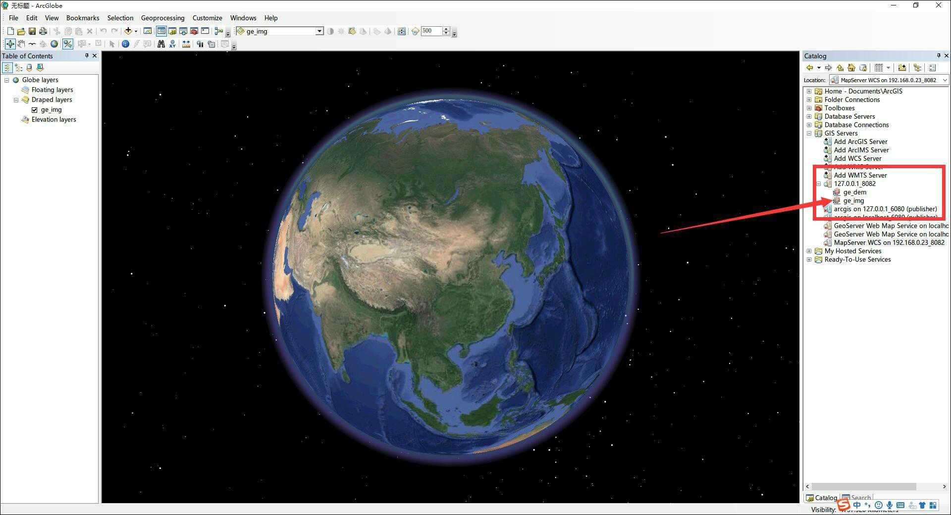19ArcGlobal 中WMTS加载效果.jpg
