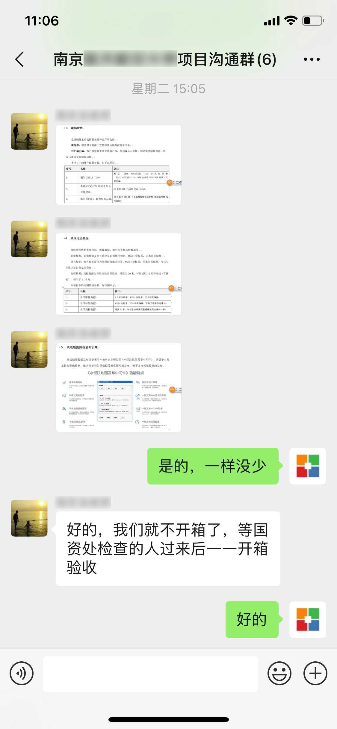 34项目情况沟通.jpg