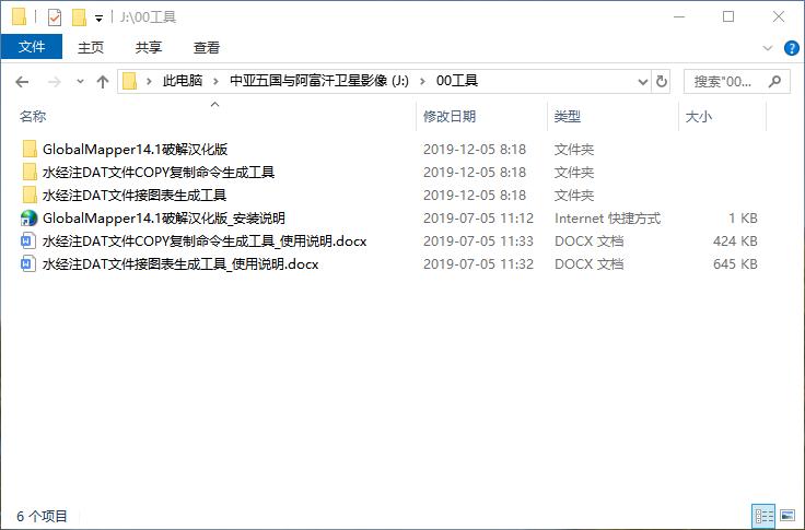09数据检查复制相关工具.png