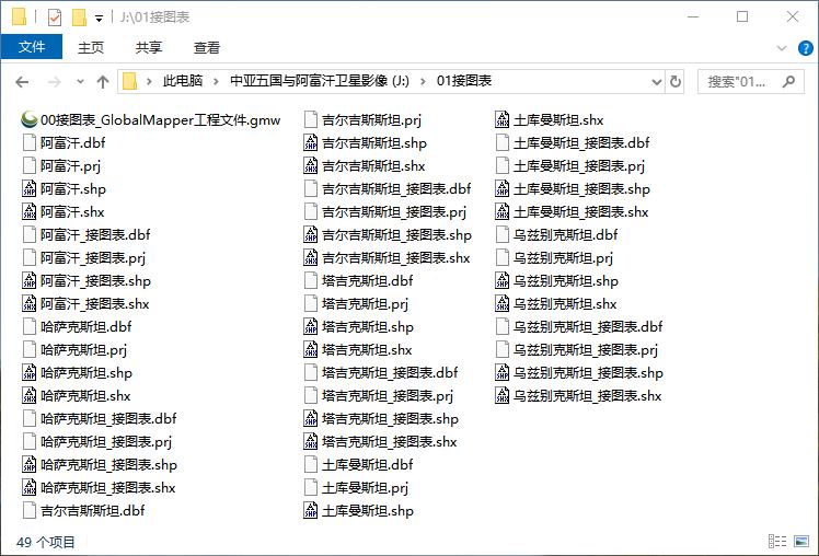 10接图表相关文件.png