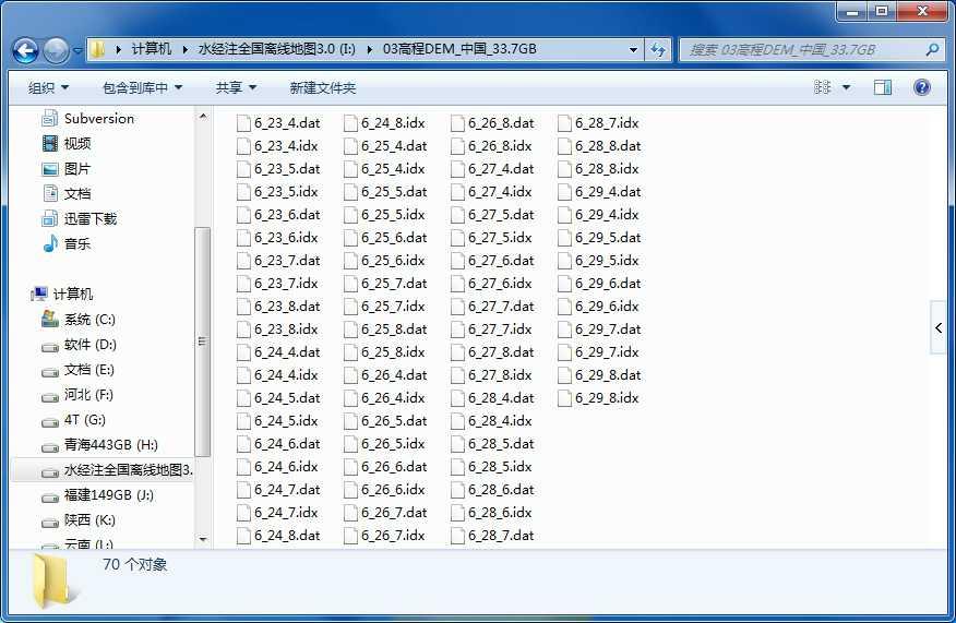 04全国30米高程DEM文件.jpg