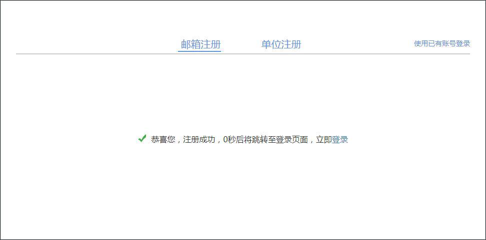 5注册成功.jpg