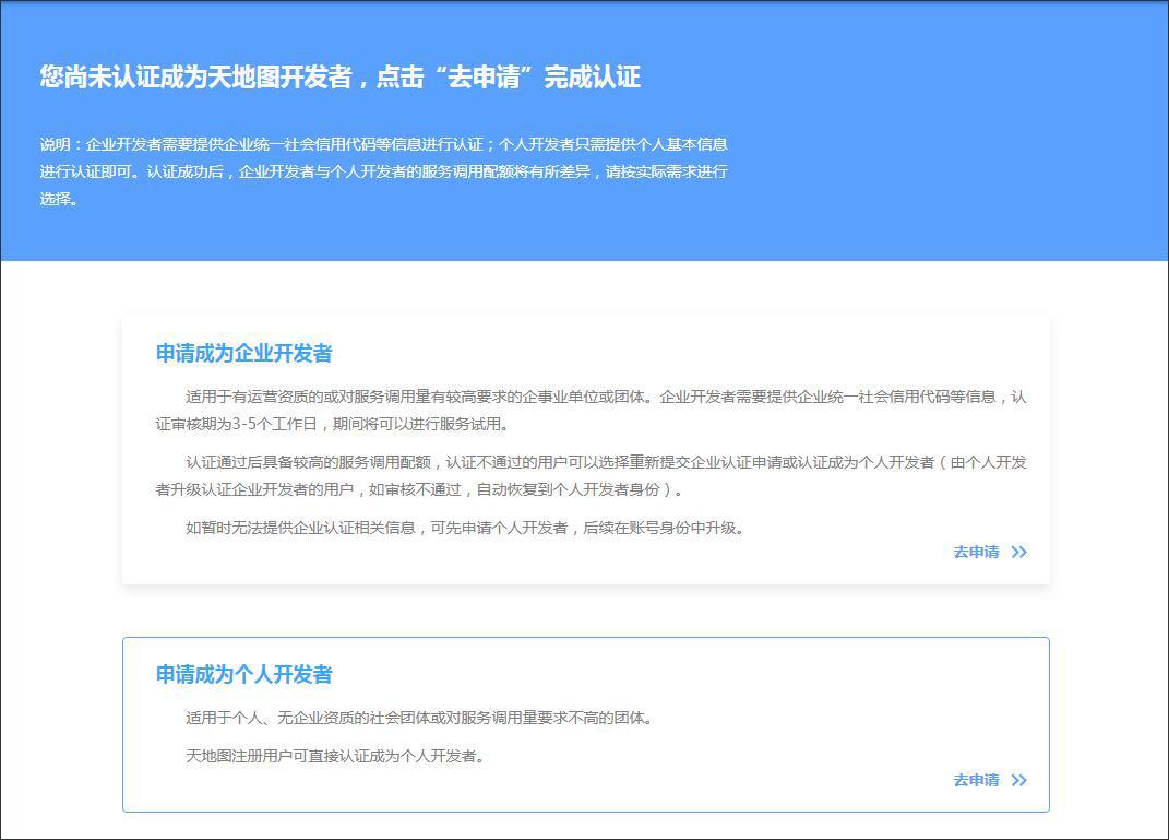 9申请个人开发者.jpg