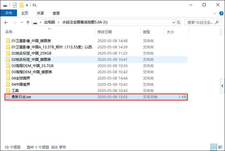 07更新日志文件.jpg