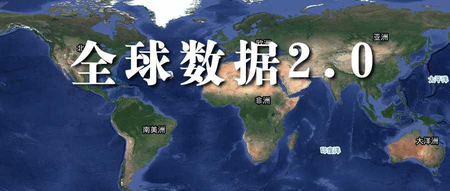 《水经注全球离线地图2.0》发布