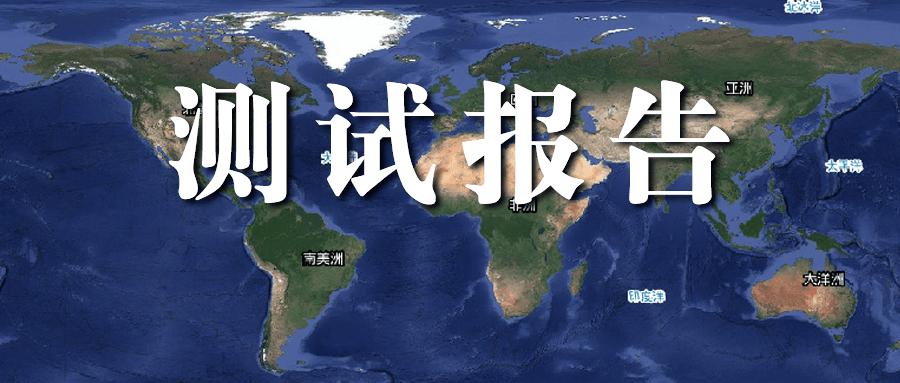 《水经注地图发布服务中间件4.0》性能测试报告