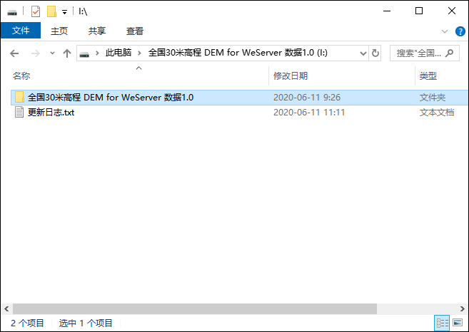 01全国30米高程DEM for WeServer 数据1.0.jpg