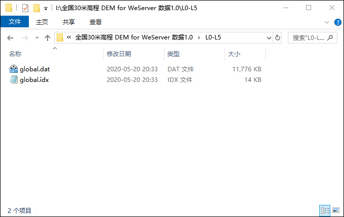 030到5级高程DEM文件.jpg