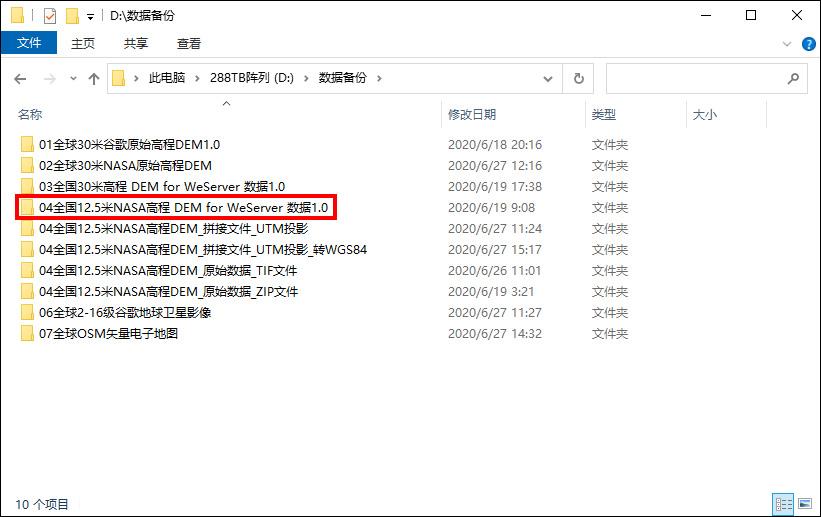 01全国12.5米高程DEM for WeServer 数据1.0.jpg