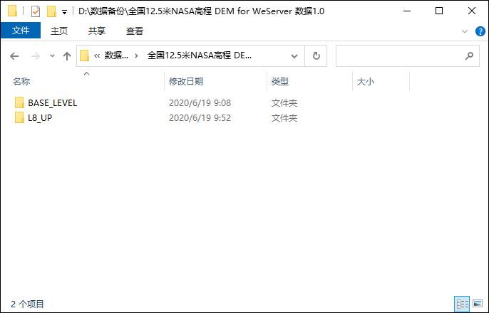 08 12.5米高程DEM for Server 离线包.jpg