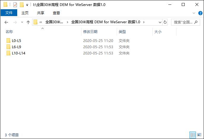 03全国30米高程DEM for WeServer 数据目录.jpg