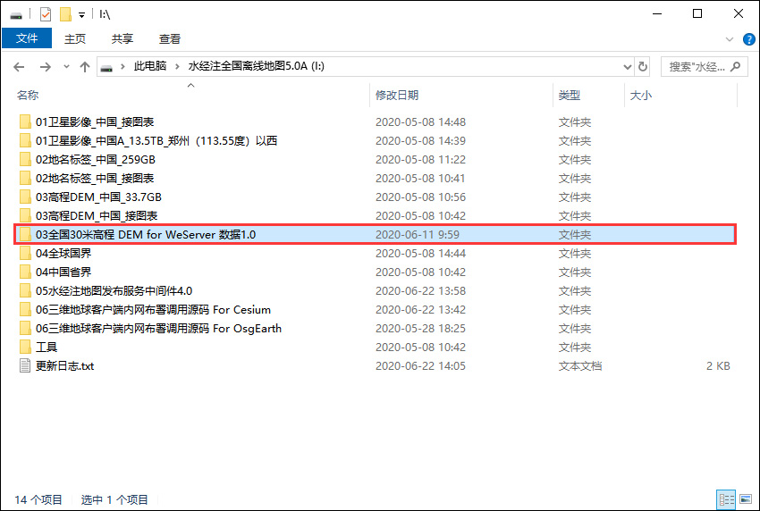 05新增全国高程DEM for WeServer.jpg