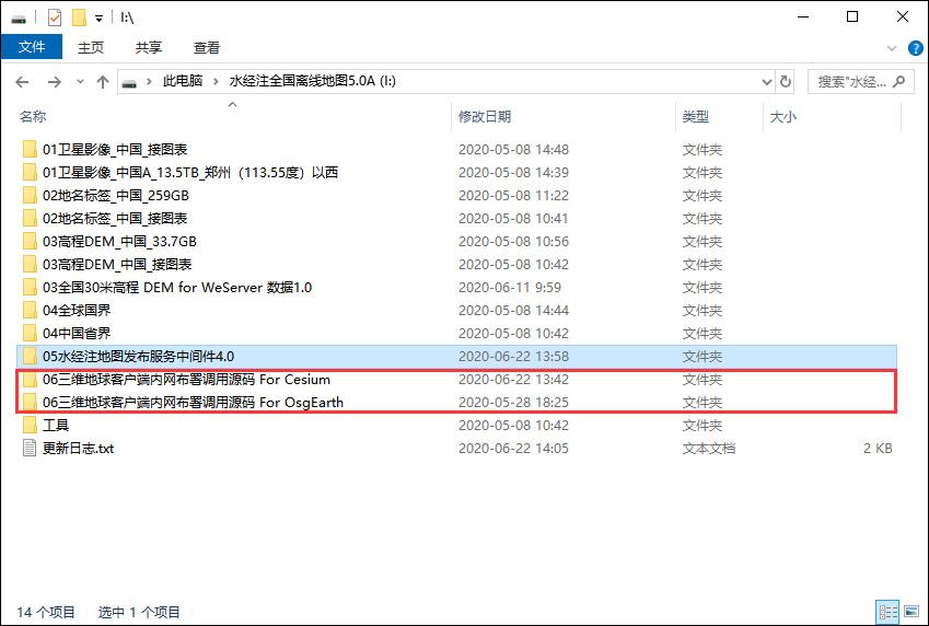 06新增三维地球客户端调用源码.jpg