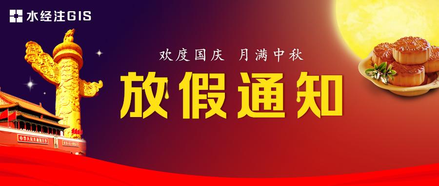 """水经注2020""""中秋国庆""""放假通知"""