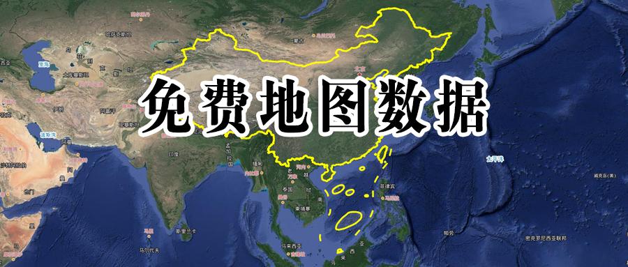 百度网盘可免费下载全国34省高清卫星影像啦!