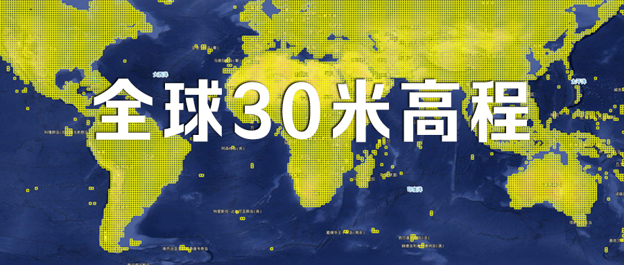 《SRTM全球30米NASA高程DEM数据1.0》发布