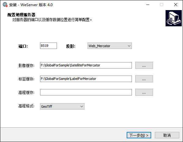 05WeServer安装配置界面.jpg