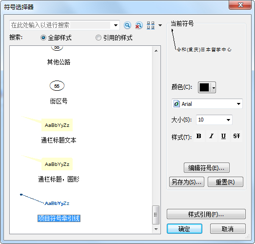 6选择项目符号牵引线样式.jpg