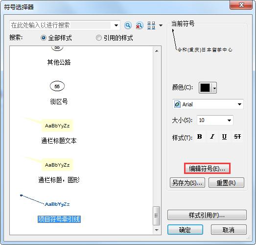 7点击编辑符号按钮.jpg