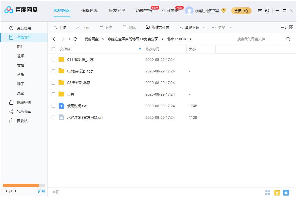 02网盘中北京高清影像数据.jpg