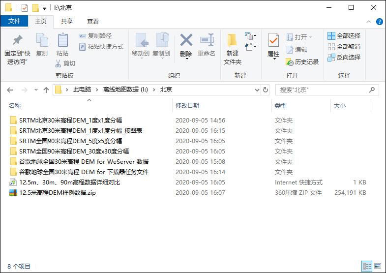 18北京高程DEM本地数据.jpg