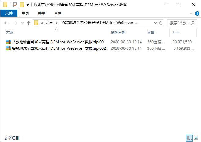 26高程 DEM for Server 压缩包.jpg