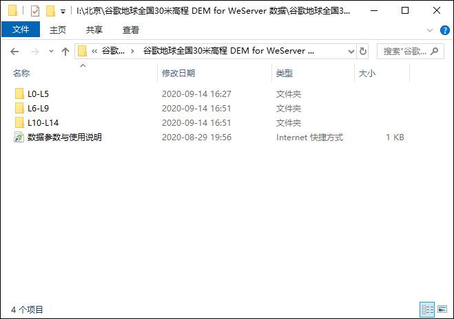 27高程 DEM for Server 解压文件.jpg