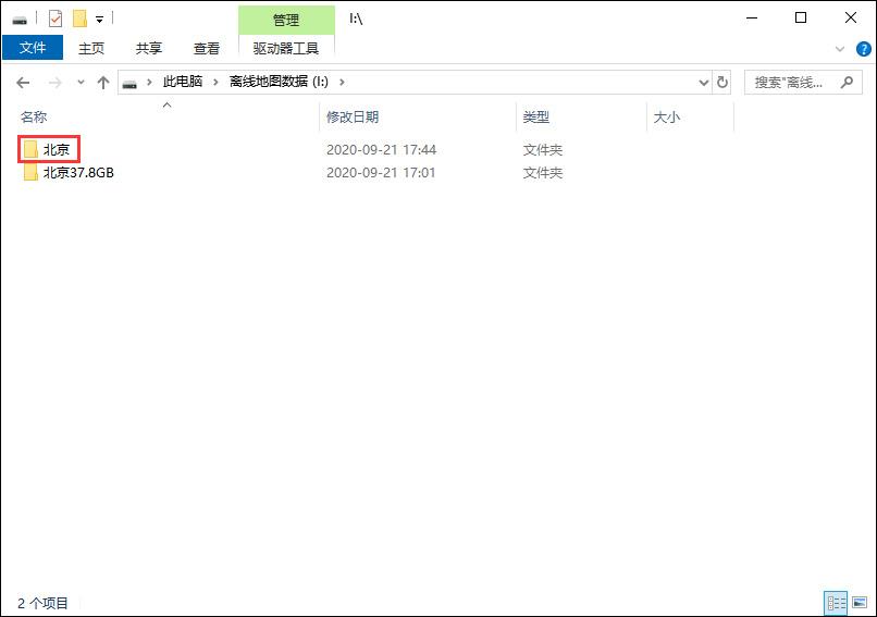 05打开高程文件目录.jpg