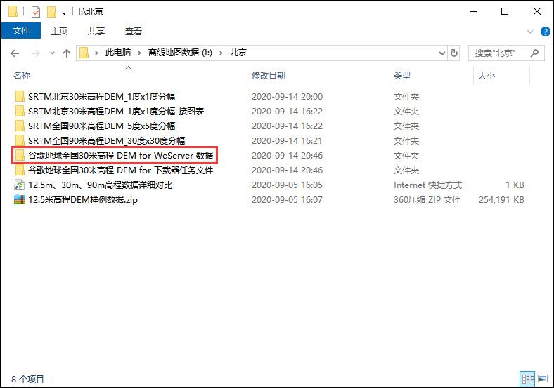 06北京高程DEM数据.jpg